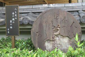 矢場地蔵清浄寺(名古屋市中区)芭蕉句碑01