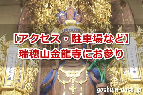 瑞穂山金龍寺(名古屋市瑞穂区)参拝ガイド