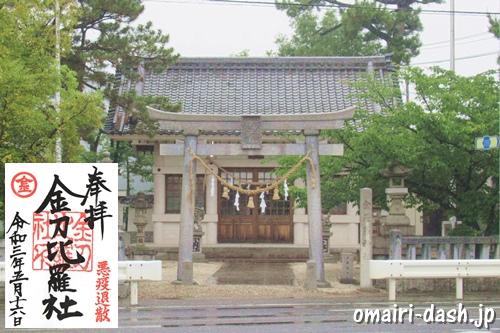 金刀比羅社(愛知県刈谷市)境内全景・御朱印