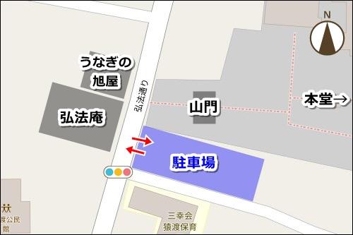 弘法山遍照院(愛知県知立市)駐車場マップ