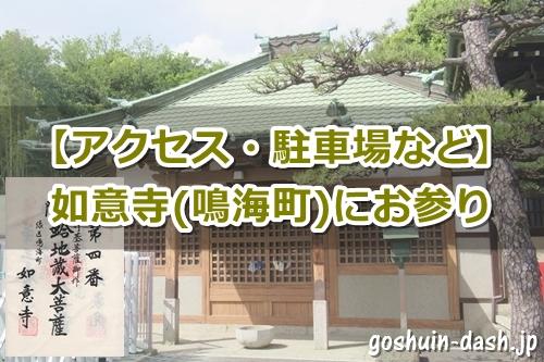 頭護山如意寺(名古屋市緑区)参拝ガイド