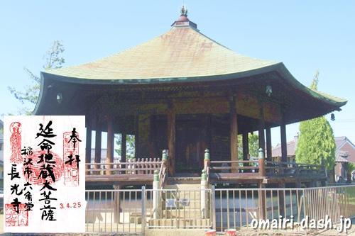 興化山長光寺(六角堂・愛知県稲沢市)地蔵堂と御朱印