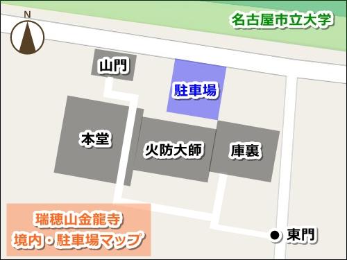 瑞穂山金龍寺(名古屋市瑞穂区)駐車場マップ