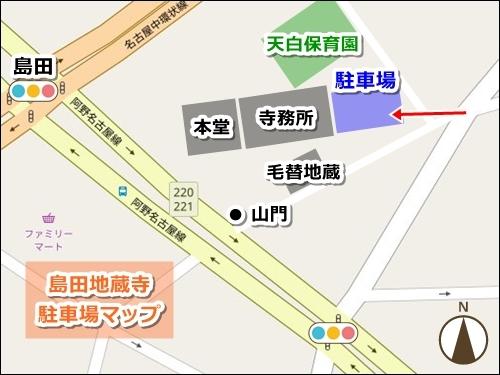 島田地蔵寺(名古屋市天白区)駐車場マップ