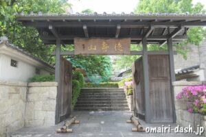 矢場地蔵清浄寺(名古屋市中区)東山門