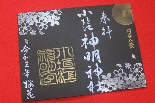 小垣江神明神社(愛知県刈谷市)特別御朱印