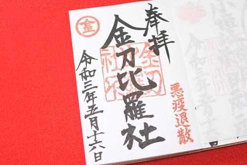 金刀比羅社(愛知県刈谷市)の御朱印