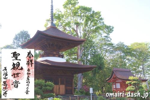長沼山萬徳寺(愛知県稲沢市)多宝塔・鎮守堂・御朱印