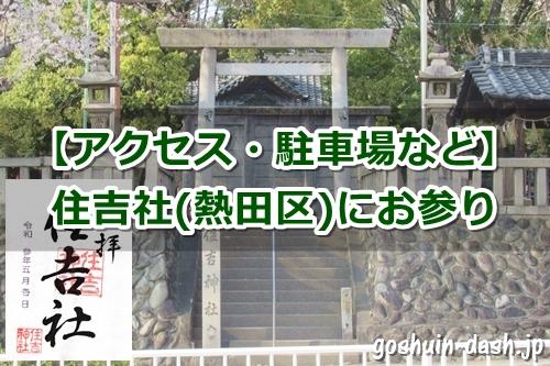 住吉社(名古屋市熱田区)参拝ガイド