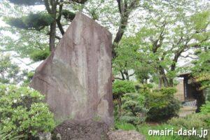 増益山大喜寺(名古屋市瑞穂区)弘法大師手植えの松跡