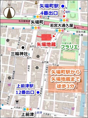 矢場地蔵清浄寺(名古屋市中区)アクセスマップ
