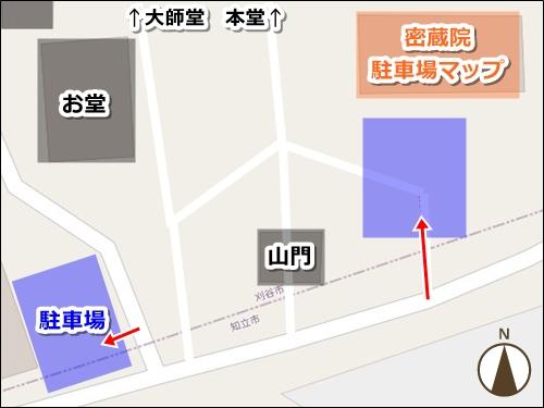 天目山密蔵院(愛知県刈谷市)駐車場マップ
