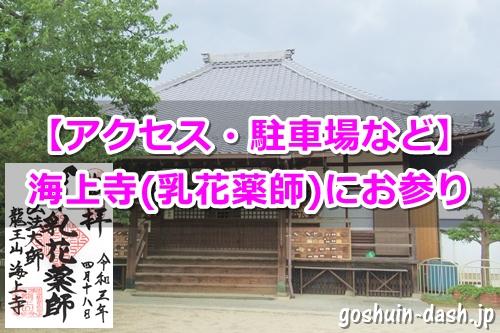 龍王山海上寺(名古屋市瑞穂区)参拝ガイド