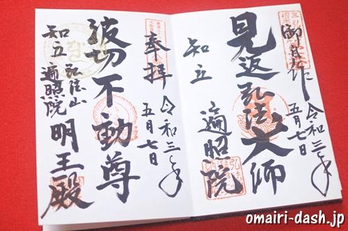 弘法山遍照院(愛知県知立市)の御朱印2種類