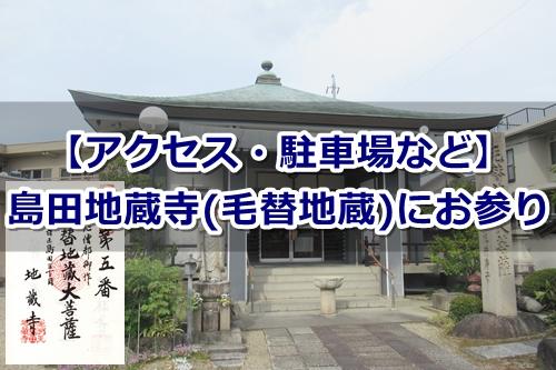 島田地蔵寺(名古屋市天白区)参拝ガイド