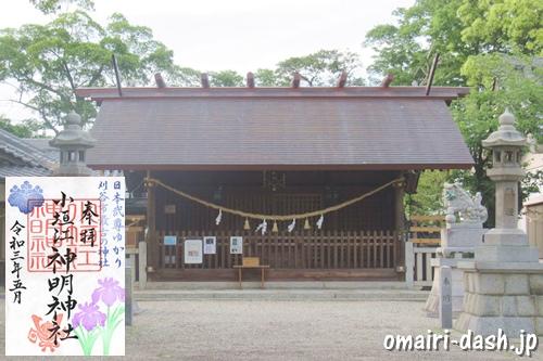小垣江神明神社(愛知県刈谷市)拝殿・御朱印