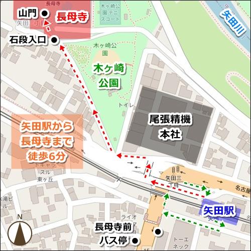 長母寺(名古屋市東区)アクセスマップ