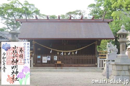 小垣江神明神社(愛知県刈谷市)拝殿と月替わり御朱印