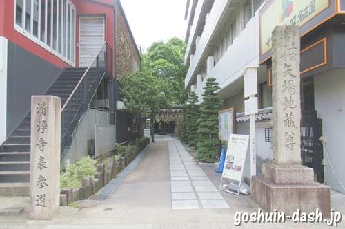 矢場地蔵(清浄寺・名古屋市中区)表参道入口