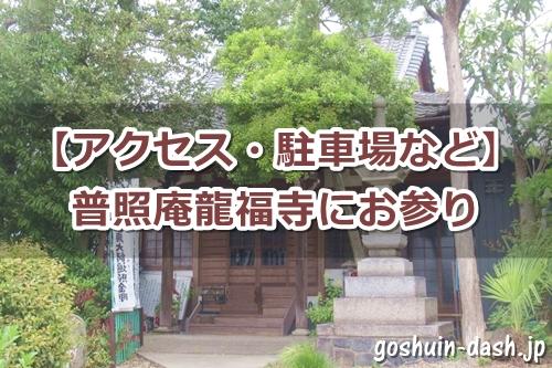 普照庵龍福寺(名古屋市昭和区)参拝ガイド