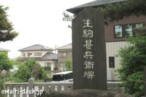 一ツ木神明社(愛知県刈谷市)生駒甚兵衛碑