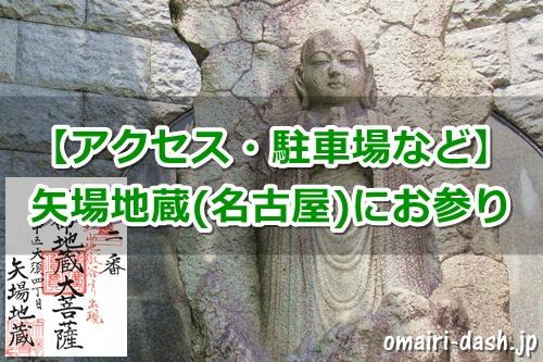 矢場地蔵(清浄寺・名古屋市中区)参拝ガイド