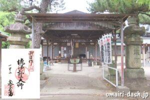 天目山密蔵院(愛知県刈谷市)大師堂と御朱印
