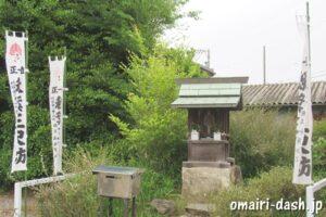 天目山密蔵院(愛知県刈谷市)正一位秋葉三尺坊