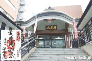 摩尼山延命院(名古屋市中区)本堂と御朱印