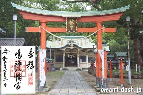 鳴海八幡宮(名古屋市緑区)の鳥居と御朱印
