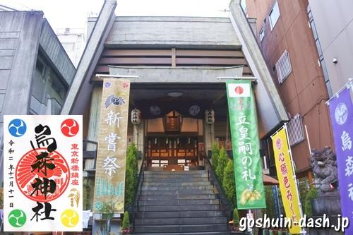 烏森神社(東京都港区)拝殿・御朱印