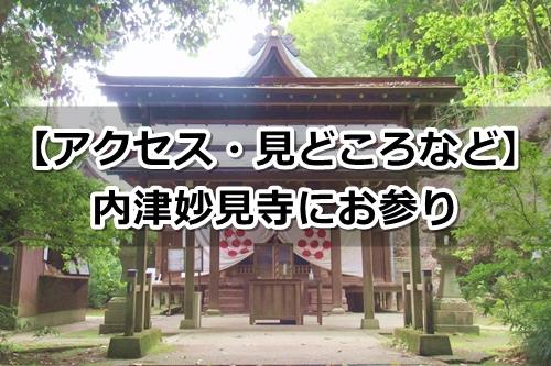 内津妙見寺(愛知県春日井市)参拝ガイド