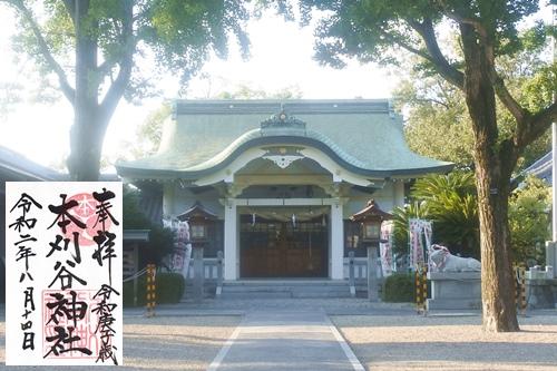 本刈谷神社(愛知県刈谷市)拝殿・御朱印