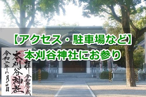 本刈谷神社(愛知県刈谷市)参拝ガイド