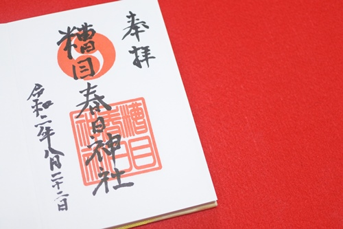 糟目春日神社(愛知県豊田市)の御朱印