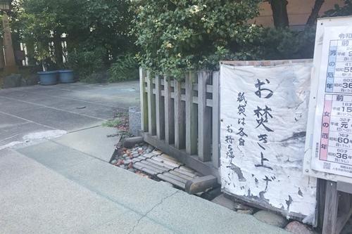 芝大神宮(東京都港区)お守り返納場所(お焚き上げ箱)
