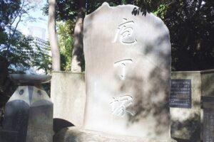 赤坂氷川神社(東京都港区)包丁塚