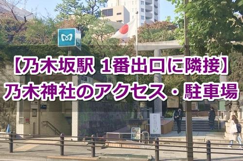 乃木神社のアクセス・駐車場情報|東京乃木坂