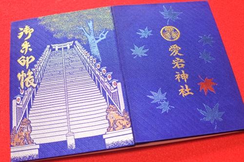愛宕神社(東京都港区)の御朱印帳