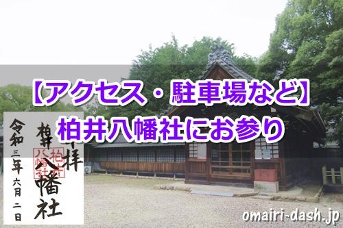 柏井八幡社(愛知県春日井市)参拝ガイド
