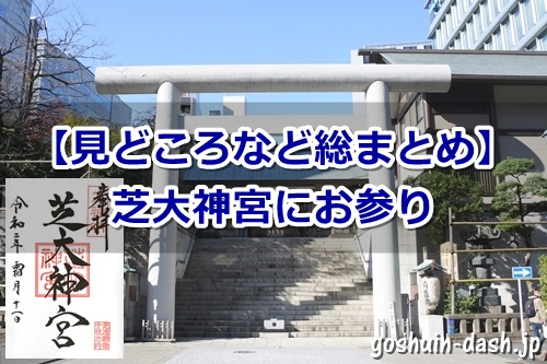 芝大神宮(東京都港区)参拝ガイド