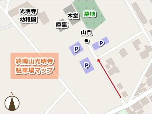終南山光明寺(豊川市西豊町)駐車場マップ
