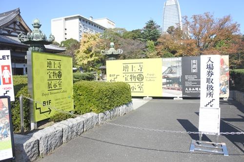 増上寺宝物展示室(東京都港区)