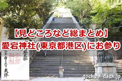 愛宕神社(東京都港区)参拝ガイド