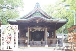 深川神社(愛知県瀬戸市)拝殿・御朱印