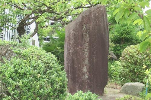 総持寺(愛知県知立市)於萬之方誕生地石碑