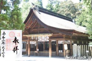 大縣神社(愛知県犬山市)拝殿・御朱印