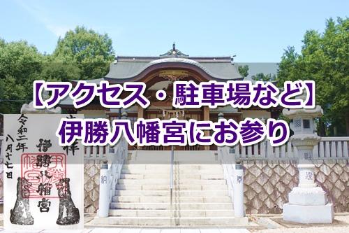 伊勝八幡宮(名古屋市昭和区)参拝ガイド