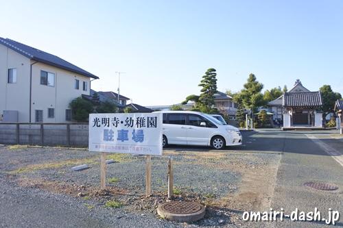 終南山光明寺(豊川市西豊町)駐車場