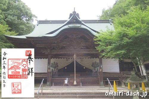 内々神社(愛知県春日井市)拝殿・御朱印